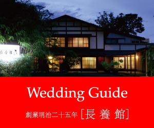 Wedding Guide 長養館ウェディング