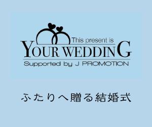 Your Wedding ふたりに贈る結婚式